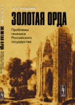 Золотая Орда: Проблемы генезиса Российского государства