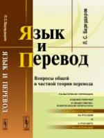 Язык и перевод: Вопросы общей и частной теории перевода