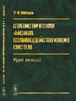 Статистическая физика взаимодействующих систем: Курс лекций