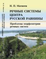 Речные системы центра Русской равнины: Проблемы морфометрии речных систем