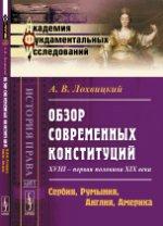Обзор современных конституций: XVIII -- первая половина XIX века. Книга 2: Сербия, Румыния, Англия, Америка. Приложения