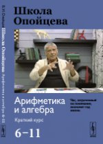 Школа Опойцева: Арифметика и алгебра. Краткий курс (6--11)