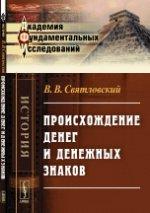 В. В. Святловский. Происхождение денег и денежных знаков