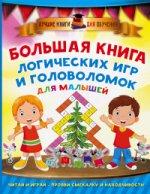 Большая книга логических игр и головоломок для мал