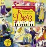 Джаз. Детская энциклопедия (+CD)