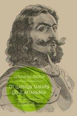 От царицы Тамары до дАртаньяна: Путеводитель по мировой истории