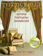 Текстильный дом: шторы, портьеры, занавески