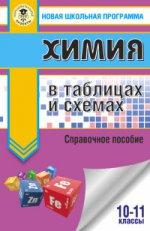 Химия 10-11кл в таблицах и схемах