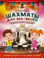 Шахматы для малышей. Научиться играть с 4 лет