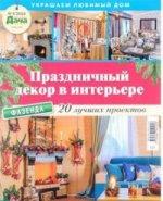 Праздничный декор в интерьере №5/2016
