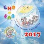 Еня и Еля.Семейный календарь 2017 год