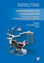 Ортопедическая стоматология. Технология лечебных и профилактических аппаратов