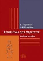Алгоритмы для медсестер