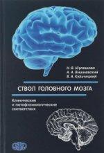 Ствол головного мозга. Клиническ.и патофизиолог