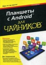 Томашевский Ден. Планшеты с Android для чайников 150x213