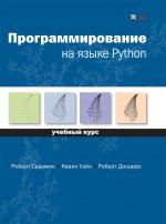 Программирование на языке Python: Учебный курс