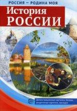 История России: демонстративные картинки, беседы, раздаточные карточки, закладки