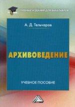 Архивоведение: Учебное пособие