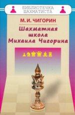Шахматная школа Михаила Чигорина