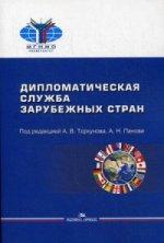 Дипломатическая служба зарубежных стран: Учебник (обл.)