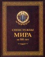 Спецслужбы мира за 500 лет (Историческая библиотека)