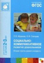 Социально-коммуникативное развитие дошкольников. Вторая гуппа раннего возраста (2-3 года) ФГОС