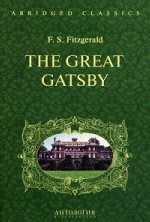 Великий Гэтсби (The Great Gatsby). Адаптированная книга для чтения на английском языке