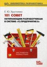 """101 совет начинающим разработчикам в системе """"1С: Предприятие 8"""""""