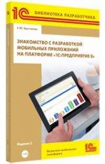 """Знакомство с разработкой мобильных приложений на платформе """"1С: Предприятие 8"""". +CD. 2-е изд"""