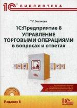 1С: Предприятие 8. Управление торговыми операциями в вопросах и ответах, 8-е издание