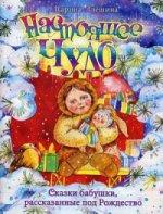 Настоящее чудо: сказки бабушки, рассказанные под Рождество