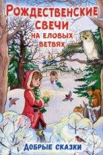 Рождественские свечи на еловых ветвях: добрые сказки