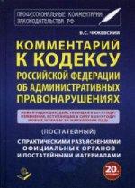 Комментарий к КоАП РФ(постатейный). 20-е изд., перераб. и доп