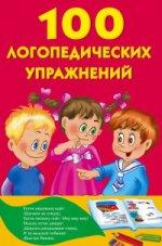 Ольга Васильевна Узорова. 100 логопедических упражнений 150x227