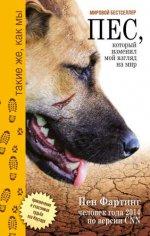 Пёс, который изменил мой взгляд на мир. Приключения и счастливая судба пса Наузада