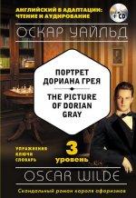 Портрет Дориана Грея = The Picture of Dorian Gray (+CD). 3-й уровень