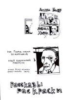 Рассказы и раскраски (Компл.из 3-х книг в папке)