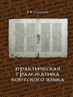 Практическая грамматика коптского языка