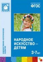 Народное искусство-детям.3-7 лет.Художественно-эстетическое развитие