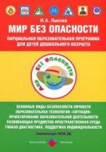 """Парциальная образовательная программа """"Мир без опасности"""" для детей дошкольного возраста"""