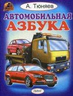 Брошюра  Автомобильная азбука (А.Тюняев)