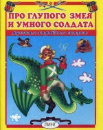 Брошюра  Про глупого змея и умного солдата (худ. Т.Андреева)