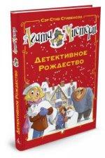 Агата Мистери. Детективное Рождество