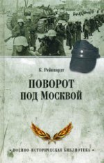 ВИБ Поворот под Москвой