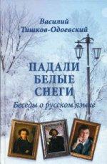 Падали белые снеги. Беседы о русском языке (12+)