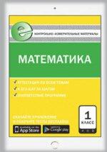 Е-класс КИМ Математика 1 кл. ФГОС