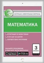 Е-класс КИМ Математика 3 кл. ФГОС