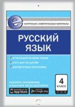 Е-класс КИМ Русский язык 4 кл. ФГОС