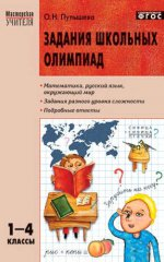 МУ Задания школьных олимпиад 1-4 кл. ФГОС