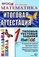 ВПР Математика 1кл. одготовка к ВПР. ТТЗ